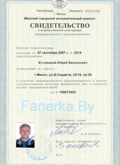 ИП Кузмицкий Ю.В. - продажа фанеры